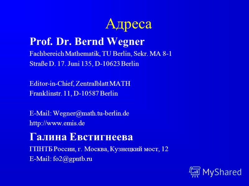 Адреса Prof. Dr. Bernd Wegner Fachbereich Mathematik, TU Berlin, Sekr. MA 8-1 Straße D. 17. Juni 135, D-10623 Berlin Editor-in-Chief, Zentralblatt MATH Franklinstr. 11, D-10587 Berlin E-Mail: Wegner@math.tu-berlin.de http://www.emis.de Галина Евстигн