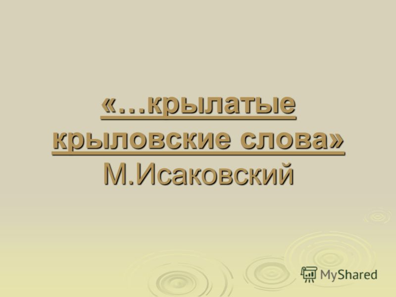 «…крылатые крыловские слова» М.Исаковский