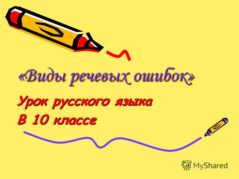 «Виды речевых ошибок» Урок русского языка В 10 классе