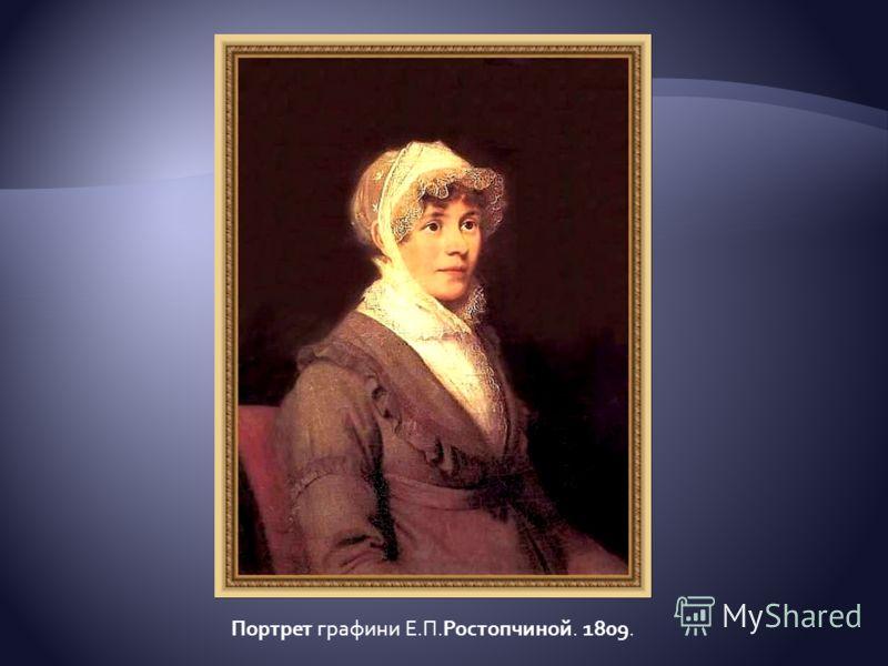 Портрет графини Е.П.Ростопчиной. 1809.