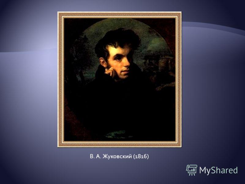 В. А. Жуковский (1816)