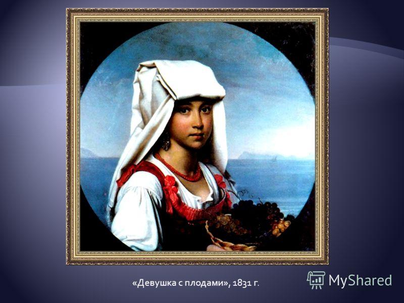 «Девушка с плодами», 1831 г.