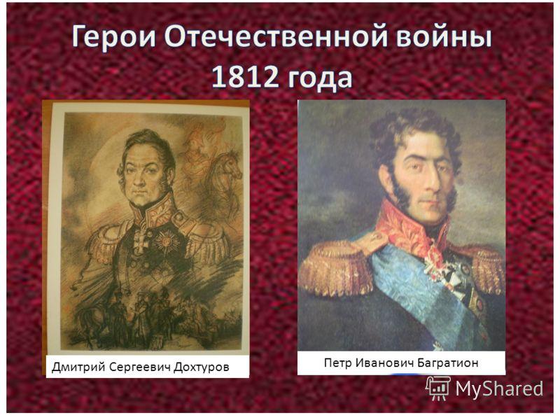 Петр Иванович Багратион Дмитрий Сергеевич Дохтуров