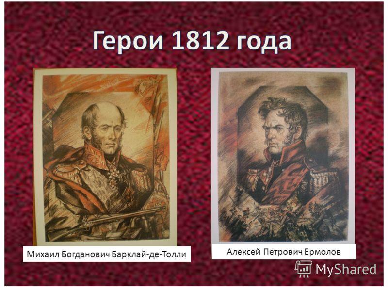 Михаил Богданович Барклай-де-Толли Алексей Петрович Ермолов