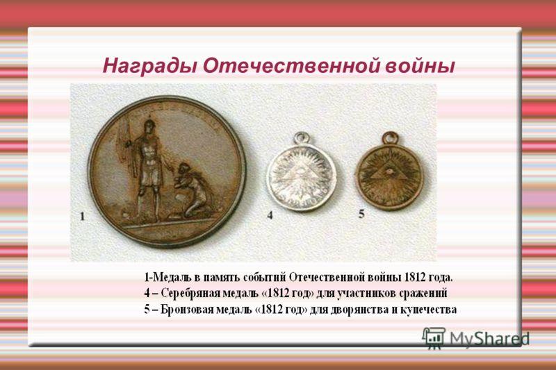 Награды Отечественной войны