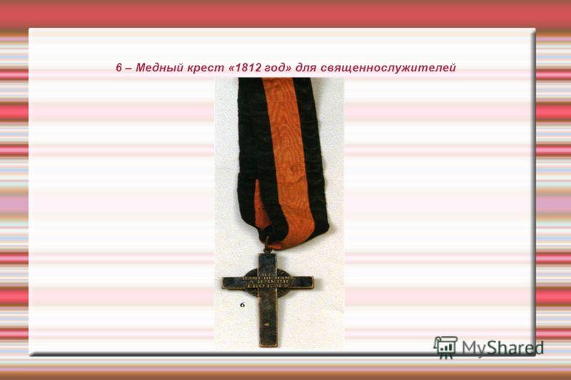 6 – Медный крест «1812 год» для священнослужителей