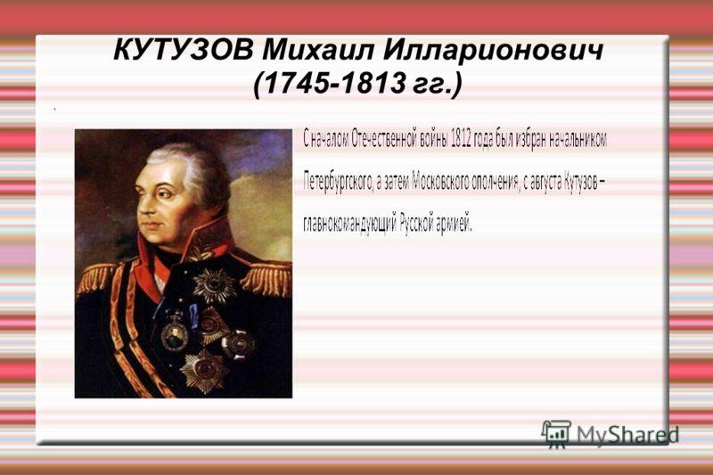 КУТУЗОВ Михаил Илларионович (1745-1813 гг.).
