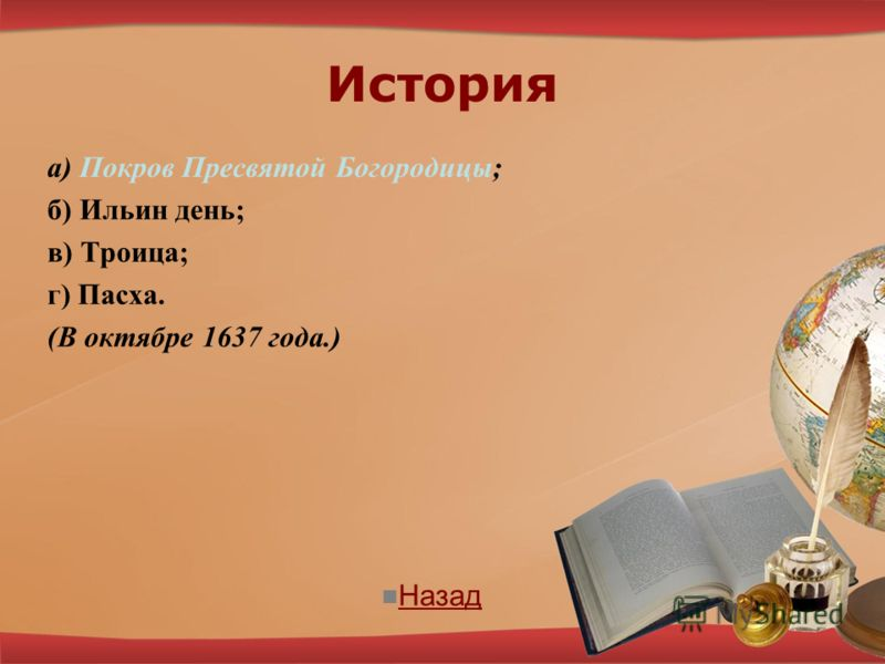 История а) Покров Пресвятой Богородицы; б) Ильин день; в) Троица; г) Пасха. (В октябре 1637 года.) Назад