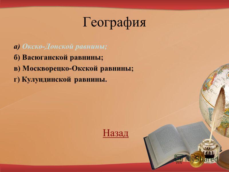 География а) Окско-Донской равнины; б) Васюганской равнины; в) Москворецко-Окской равнины; г) Кулундинской равнины. НазадНазад