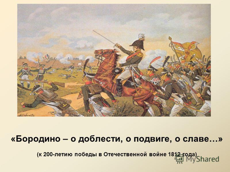 «Бородино – о доблести, о подвиге, о славе…» (к 200-летию победы в Отечественной войне 1812 года)