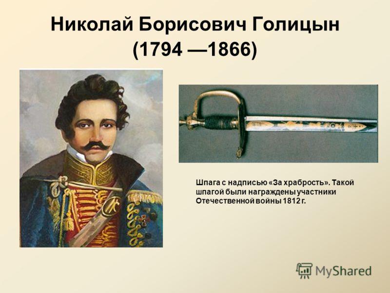 Николай Борисович Голицын (1794 1866) Шпага с надписью «За храбрость». Такой шпагой были награждены участники Отечественной войны 1812 г.