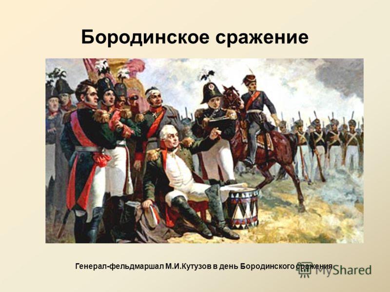 Бородинское сражение Генерал-фельдмаршал М.И.Кутузов в день Бородинского сражения