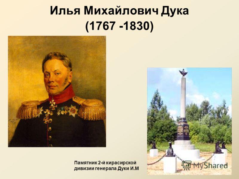 Илья Михайлович Дука (1767 -1830) Памятник 2-й кирасирской дивизии генерала Дуки И.М