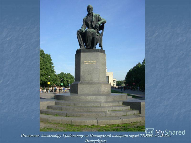 Памятник Александру Грибоедову на Пионерской площади перед ТЮЗом в Санкт - Петербурге