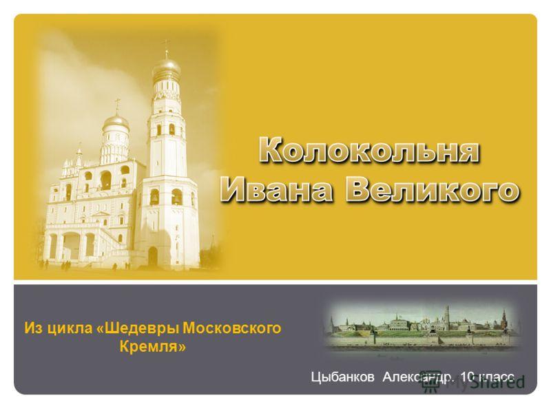 Из цикла «Шедевры Московского Кремля» Цыбанков Александр. 10 класс