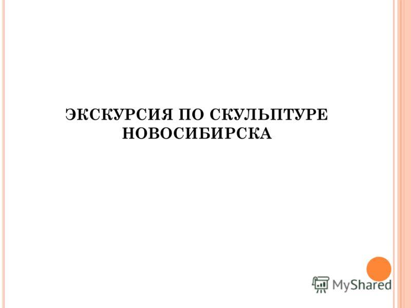 ЭКСКУРСИЯ ПО СКУЛЬПТУРЕ НОВОСИБИРСКА