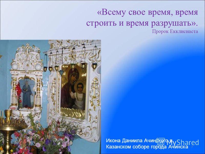 «Всему свое время, время строить и время разрушать». Пророк Екклисиаста 7 Икона Даниила Ачинского в Казанском соборе города Ачинска
