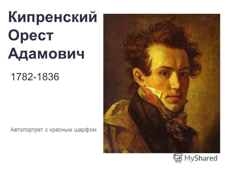 Кипренский Орест Адамович 1782-1836 Автопортрет с красным шарфом
