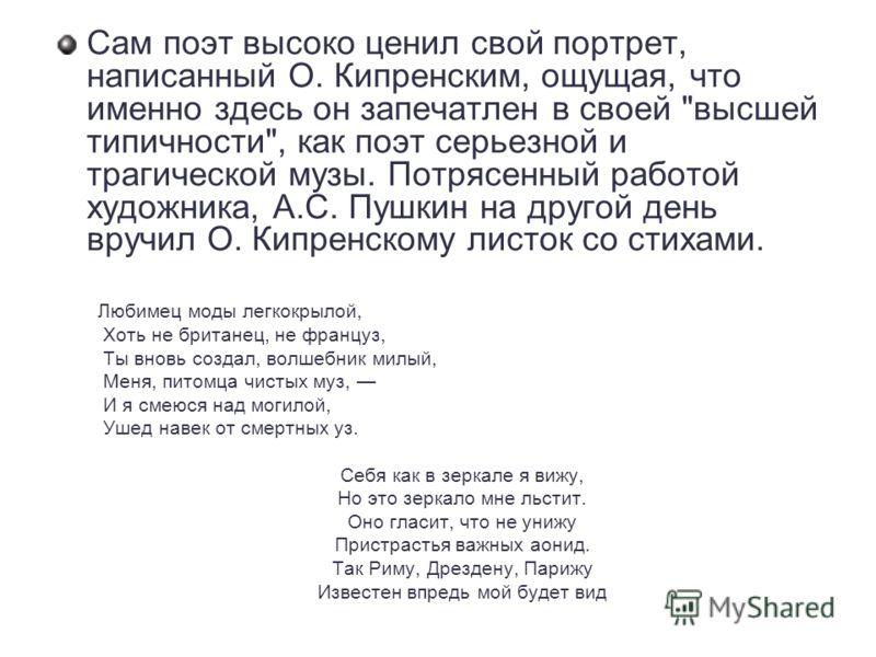 Сам поэт высоко ценил свой портрет, написанный О. Кипренским, ощущая, что именно здесь он запечатлен в своей