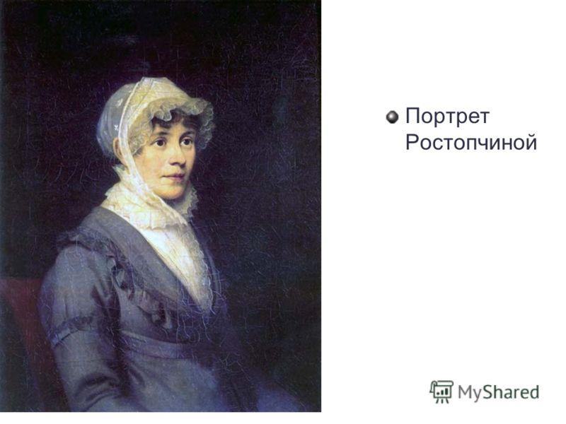 Портрет Ростопчиной