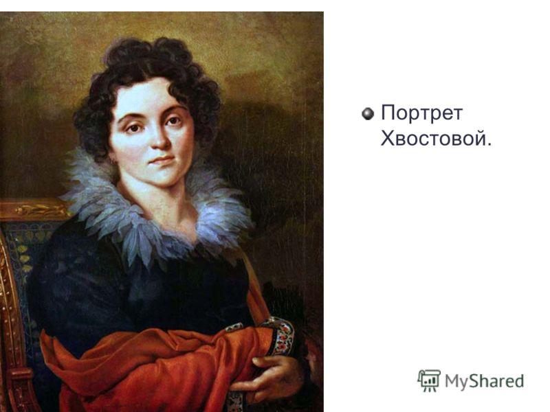 Портрет Хвостовой.