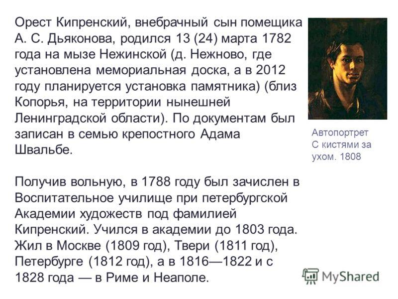 Орест Кипренский, внебрачный сын помещика А. С. Дьяконова, родился 13 (24) марта 1782 года на мызе Нежинской (д. Нежново, где установлена мемориальная доска, а в 2012 году планируется установка памятника) (близ Копорья, на территории нынешней Ленингр