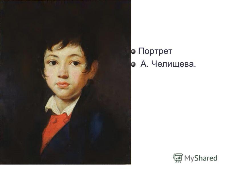 Портрет А. Челищева.