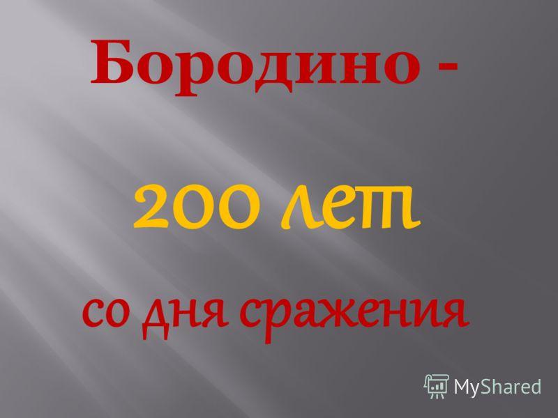 Бородино - 200 лет со дня сражения