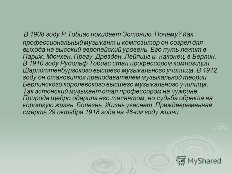 В 1908 году Р.Тобиас покидает Эстонию. Почему? Как профессиональный музыкант и композитор он созрел для выхода на высокий европейский уровень. Его путь лежит в Париж, Мюнхен, Прагу, Дрезден, Лейпциг и, наконец, в Берлин. В 1910 году Рудольф Тобиас ст
