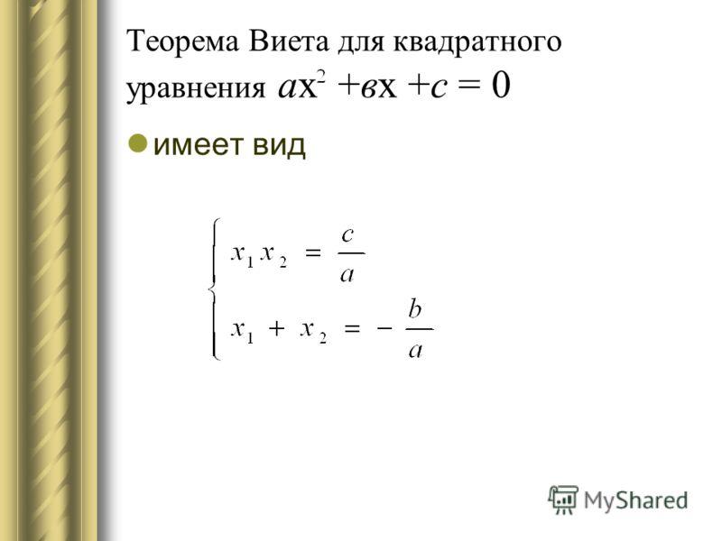 Теорема Виета для квадратного уравнения ах +вх +с = 0 имеет вид
