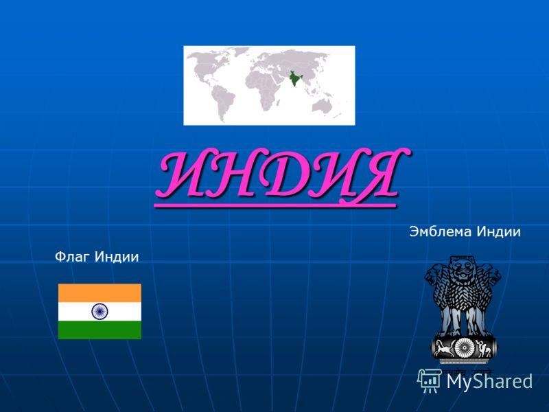 ИНДИЯ Флаг Индии Эмблема Индии