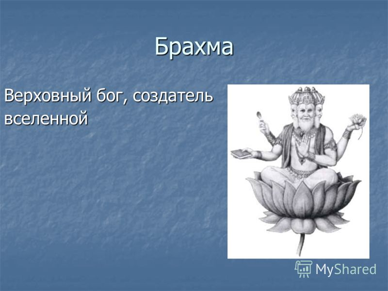 Брахма Верховный бог, создатель вселенной