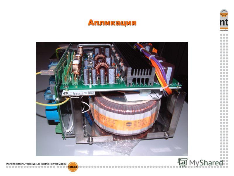 Изготовитель тороидных компонентов марки Апликация