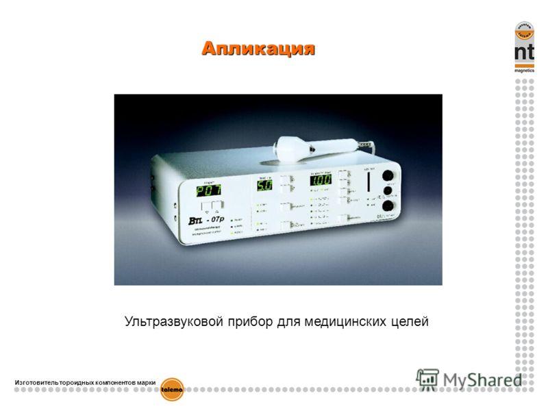 Ультразвуковой прибор для медицинских целей Апликация