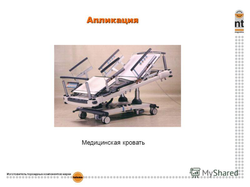 Изготовитель тороидных компонентов марки Медицинская кровать Апликация