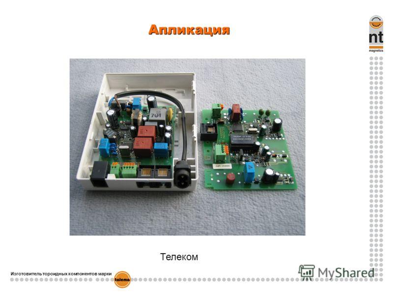Изготовитель тороидных компонентов марки Телеком Апликация