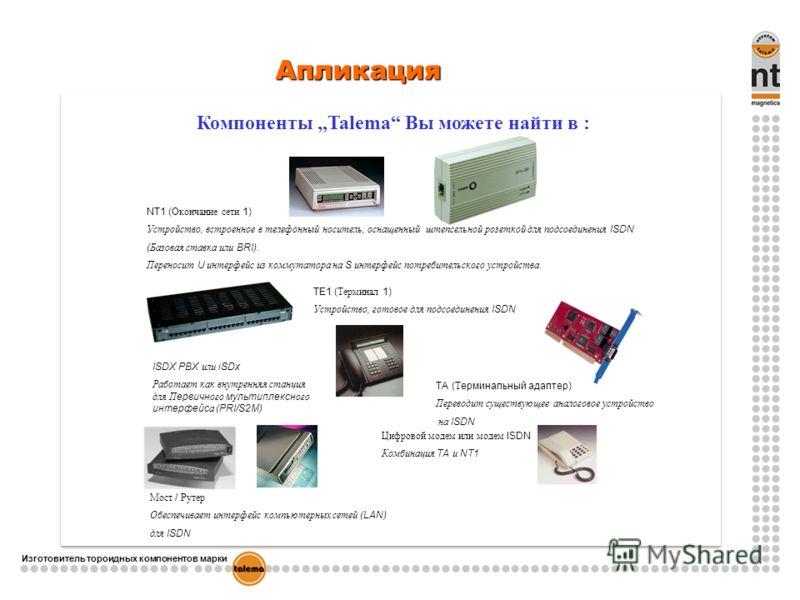 Изготовитель тороидных компонентов марки NT1 ( Окончание сети 1) Устройство, встроенное в телефонный носитель, оснащенный штепсельной розеткой для подсоединения ISDN ( Базовая ставка или BRI). Переносит U интерфейс из коммутатора на S интерфейс потре