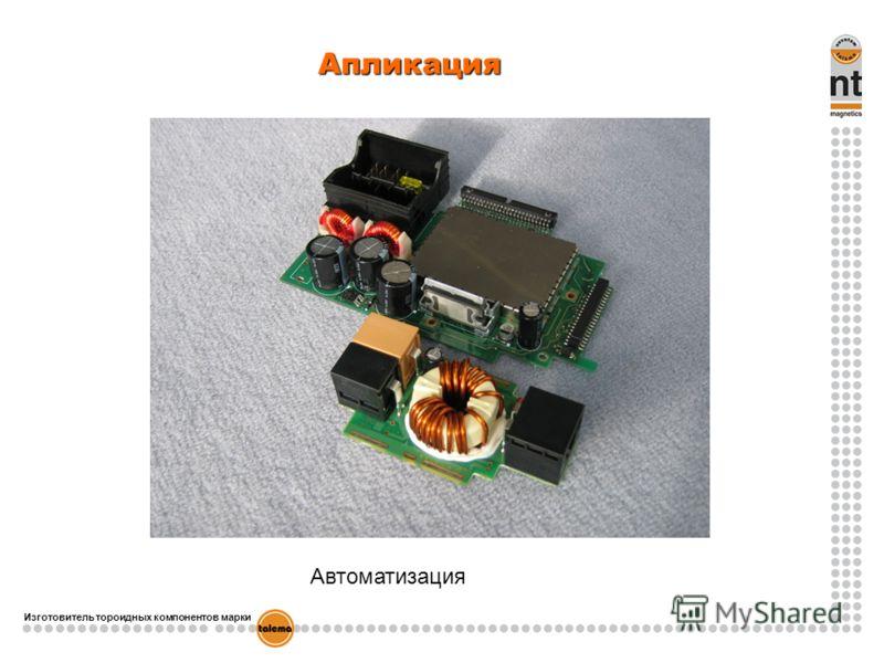 Изготовитель тороидных компонентов марки Автоматизация Апликация
