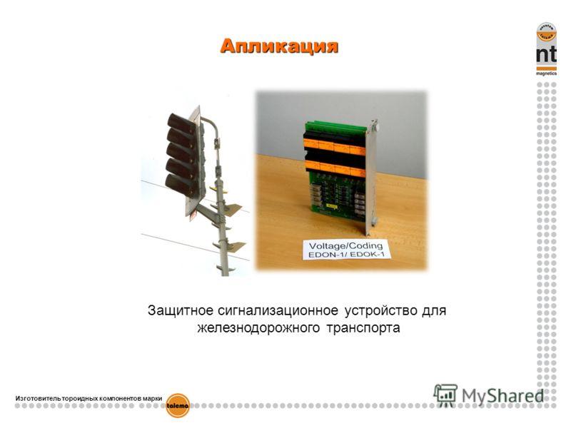 Изготовитель тороидных компонентов марки Защитное сигнализационное устройство для железнодорожного транспорта Апликация