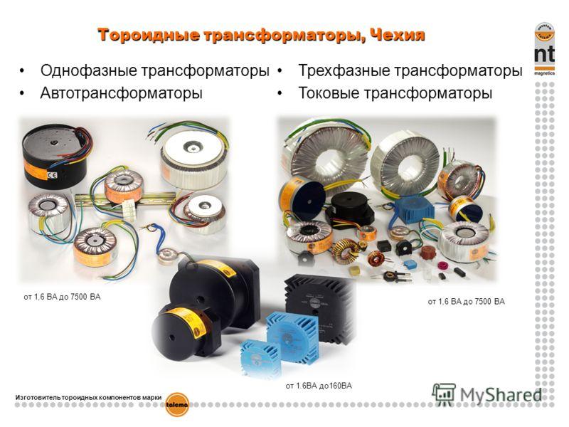 Изготовитель тороидных компонентов марки Однофазные трансформаторы Автотрансформаторы Тороидные трансформаторы, Чехия от 1,6 ВА до 7500 ВА от 1.6ВА до160ВА от 1,6 ВА до 7500 ВА Трехфазные трансформаторы Токовые трансформаторы