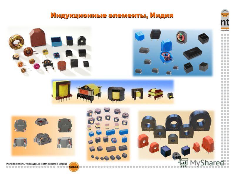 Изготовитель тороидных компонентов марки Индукционные элементы, Индия