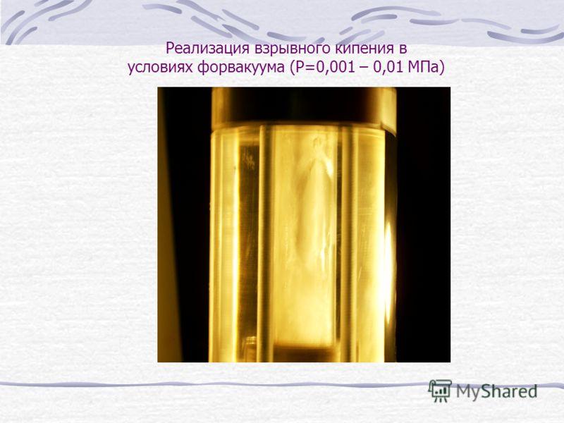 Реализация взрывного кипения в условиях форвакуума (P=0,001 – 0,01 МПа)