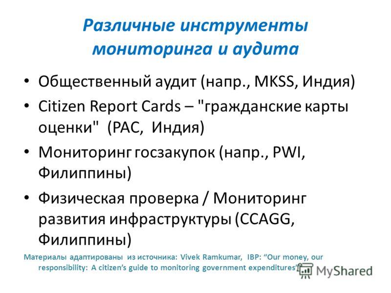 Различные инструменты мониторинга и аудита Общественный аудит (напр., MKSS, Индия) Citizen Report Cards –