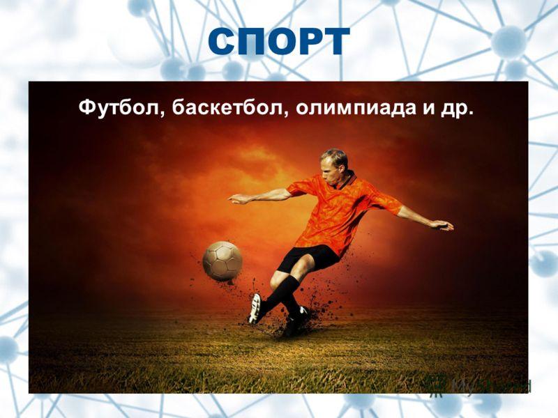 Футбол, баскетбол, олимпиада и др. СПОРТ