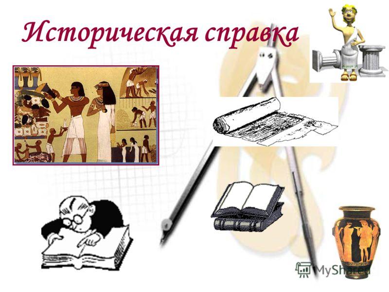 Презентация Сырцовой С.В. учителя Лицея 43 г. Саранска Историческая справка
