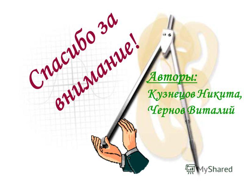 Спасибо за внимание! Авторы: Кузнецов Никита, Чернов Виталий