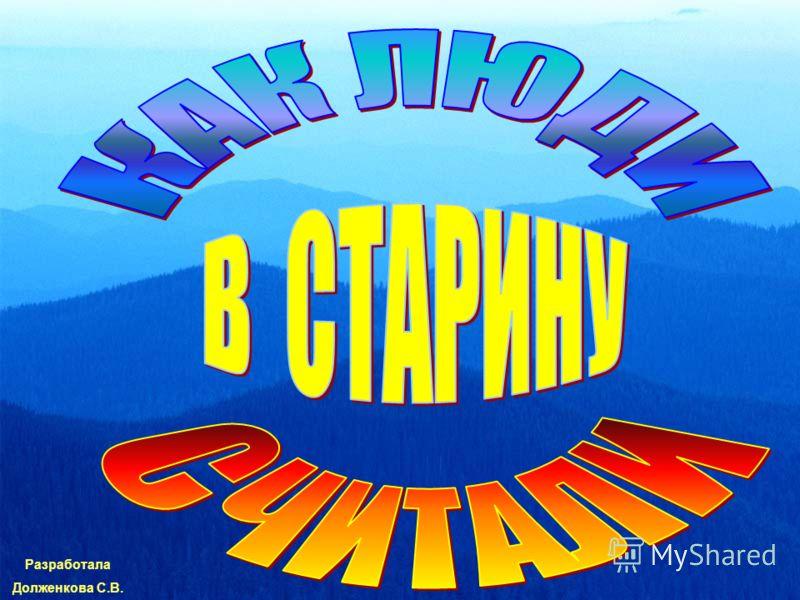 Разработала Долженкова С.В.