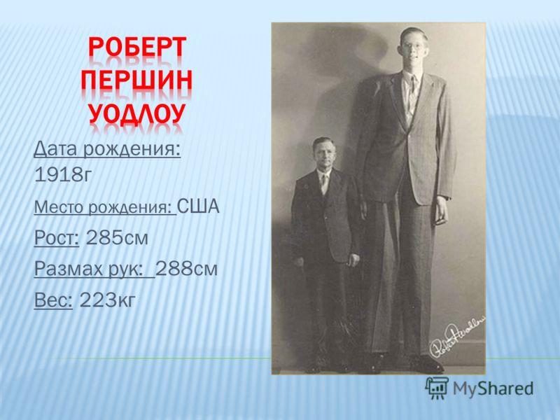 Дата рождения: 1918г Место рождения: США Рост: 285см Размах рук: 288см Вес: 223кг