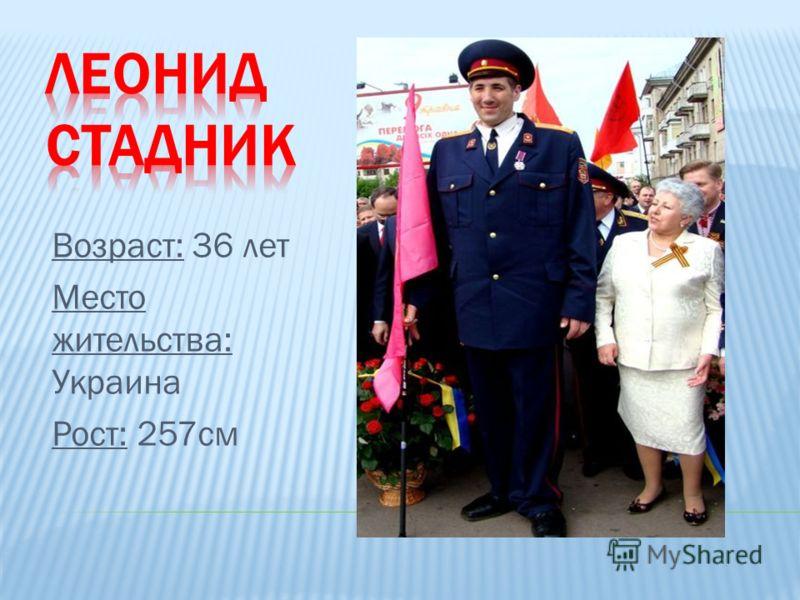 Возраст: 36 лет Место жительства: Украина Рост: 257см