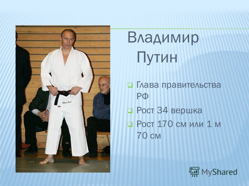Владимир Путин Глава правительства РФ Рост 34 вершка Рост 170 см или 1 м 70 см